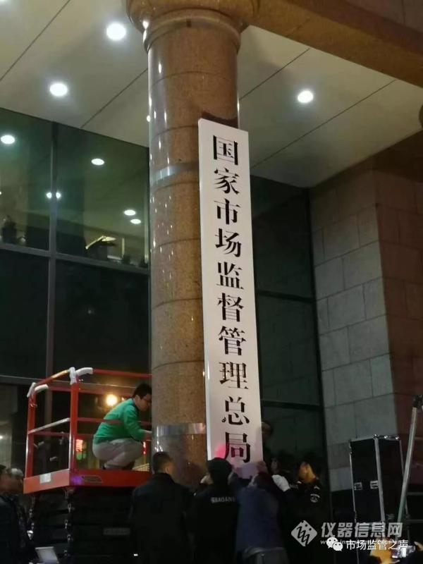 国家质量监督局官网_国家市场监督管理总局正式挂牌 - 南京市产品质量监督检验院